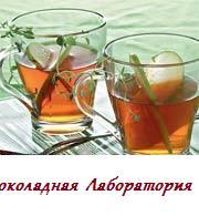 Рецепт - Чай с яблоками и тимьяном
