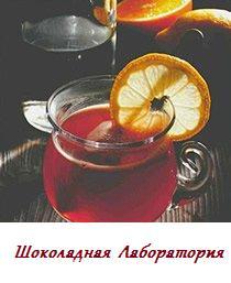 Рецепт - Охотничий чай - классика Тироля