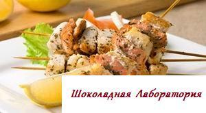 Рецепт - Шашлык-ассорти из рыбы