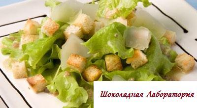 Рецепт - Салат Цезарь с анчоусами